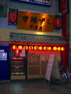 市場寿司1