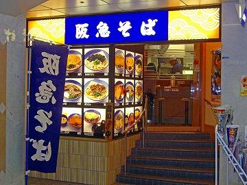 阪急そば1