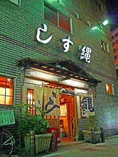 亀すし14