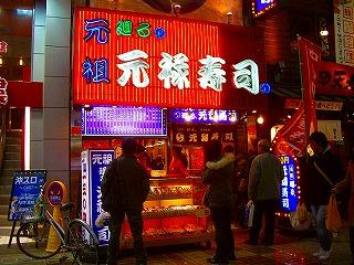 元禄寿司1