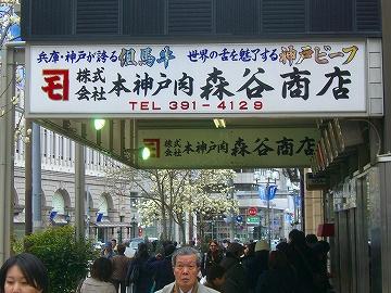 森谷商店1