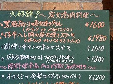 鶴橋イタリアン3
