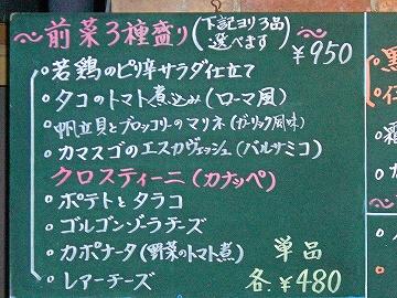 鶴橋イタリアン5