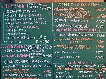 鶴橋イタリアン2