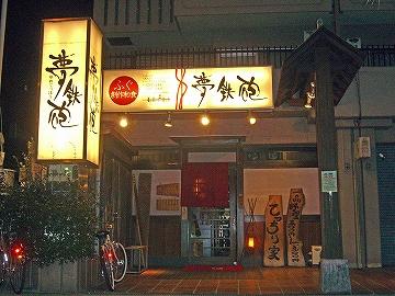 鶴橋 河豚