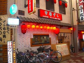 市場寿司キタ2