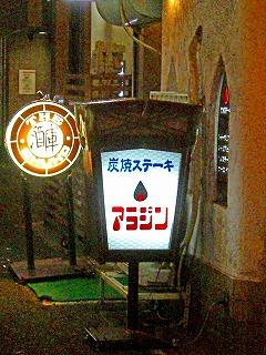 地酒横丁6