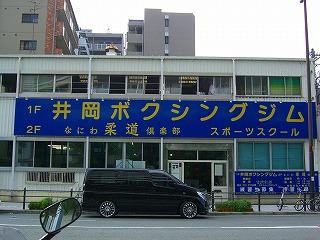 井岡ボクシングジム
