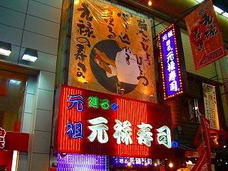 元禄寿司2