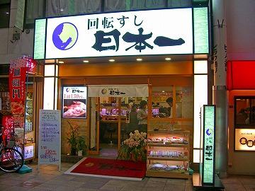回転寿司日本一1