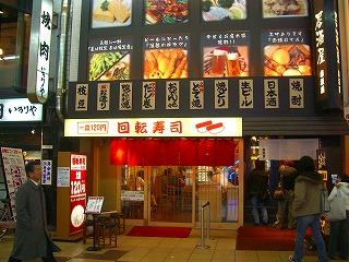 赤垣屋回転寿司1