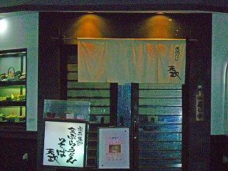 天ぷらうどん天政1