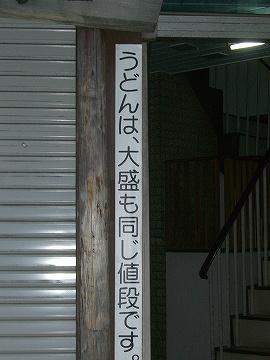 うどんの前田2