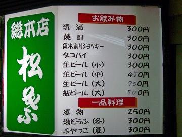 串カツ松葉3