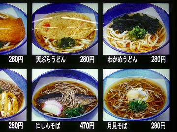 阪急そば3