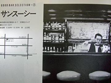 大阪BAR2