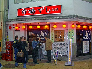 市場寿司7