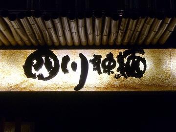 四川辣麺2