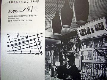 大阪BAR5