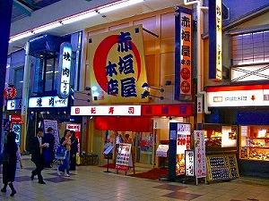 赤垣屋回転寿司3