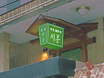 北新地26