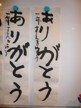 080309 華道書道日本舞踊 040
