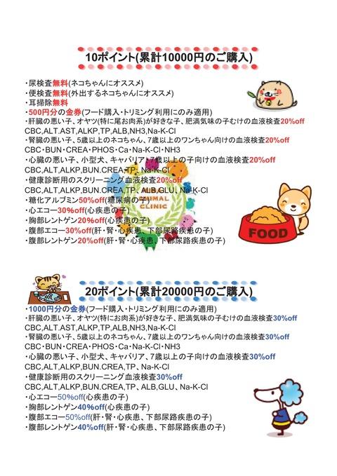 フード特典kakou-002
