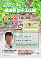 160927市民セミナー成田_02