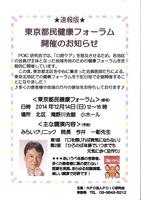 東京都民健康フォーラム
