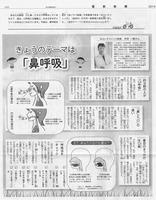 聖教新聞20141006_2