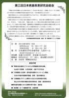 第3回病巣疾患研究会総会_1