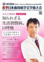 日本歯周病学会58_印刷用_