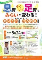 今井先生講演会5月24日