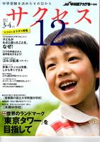 サクセス早稲田ゼミ1