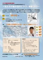 2015年度組合員活動交流集会案内チラシ_1
