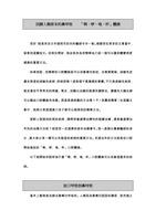 中国語版あいうべ2_1