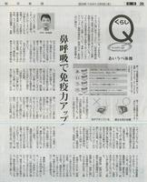 140205毎「今井一彰先生・あいうべ」