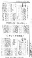 堀田先生記事_yomiuri160515