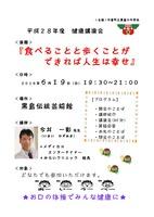 今井先生-ポスター黒島
