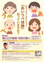 第33回 歯と口の健康 市民の集いポスター