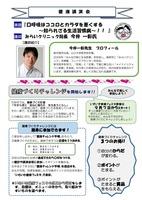 健康フェスタちらし_(7/29))_2