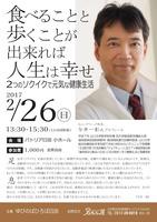 今井先生講演会リーフA4