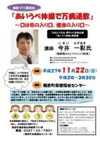 棚倉町健康づくり講演会