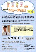 今井一彰先生セミナー5月8日