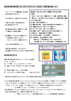 スポーツドリンクと経口補液:最新配布パンフ