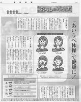 聖教新聞20141006