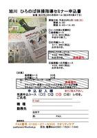 ◎旭川ゆびのばセミナー申込書 (1)