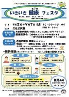 健康フェスタちらし_(7/29))_1