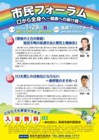 29 市民フォーラムポスター(長崎市歯科医師会)