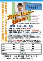 3月20日今井一彰先生札幌プライベート